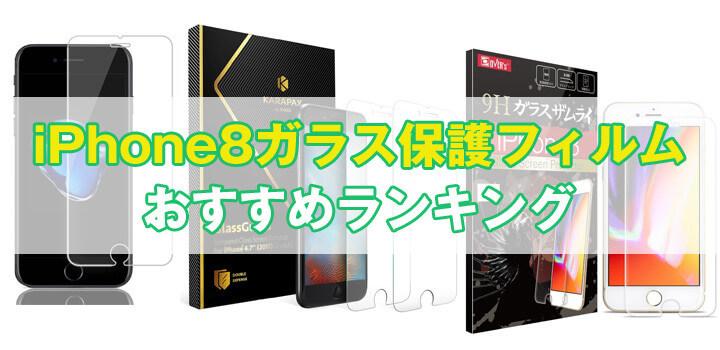 【最新】iPhone 8ガラス保護フィルムおすすめ人気ランキング|液晶保護フィルムまとめ