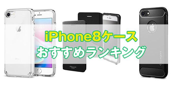 【最新】iPhone 8スマホケースおすすめ人気ランキング|シンプルケースから手帳型まで厳選まとめ