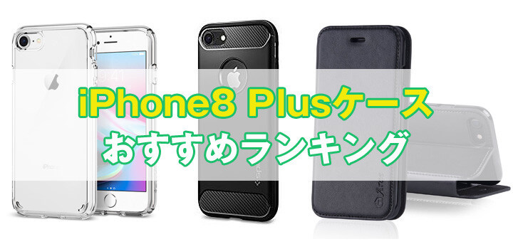 【最新】iPhone 8 Plusケースおすすめ人気ランキング|シンプルケースから手帳型まで厳選まとめ