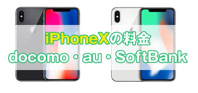 iPhone Xを少しでも安く買って使う方法【どれが1番安い?】