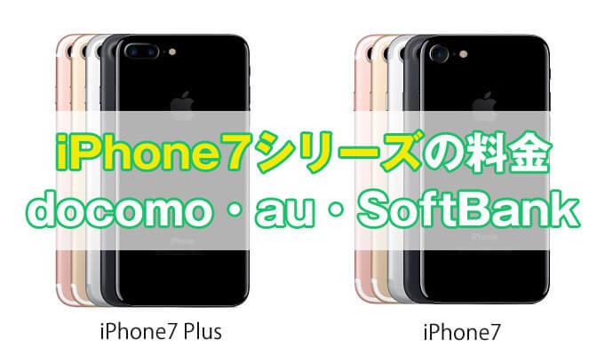 【比較】iPhone 7・iPhone 7 Plusのdocomo・au・SoftBankの料金まとめ