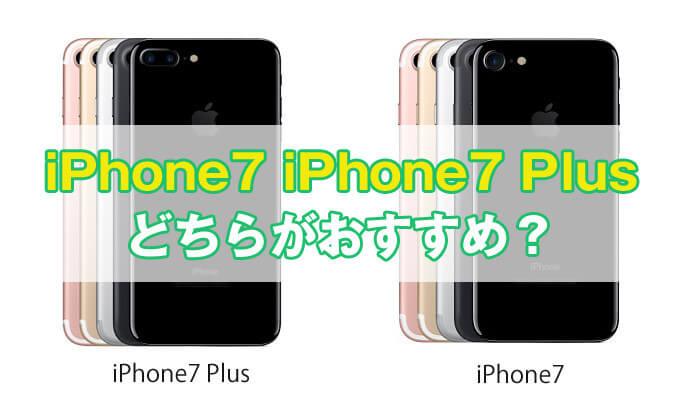 【比較】iPhone 7とiPhone 7 Plusはどっちが買いか解説