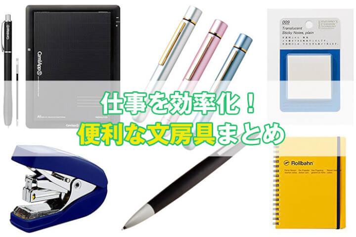 仕事を効率化する便利な文房具おすすめ10選