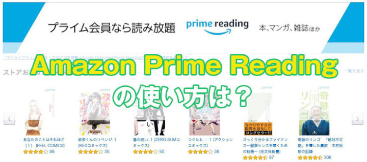 Amazon Prime Readingで読み放題!使い方やKindle Unlimitedとの違い【プライムリーディング】