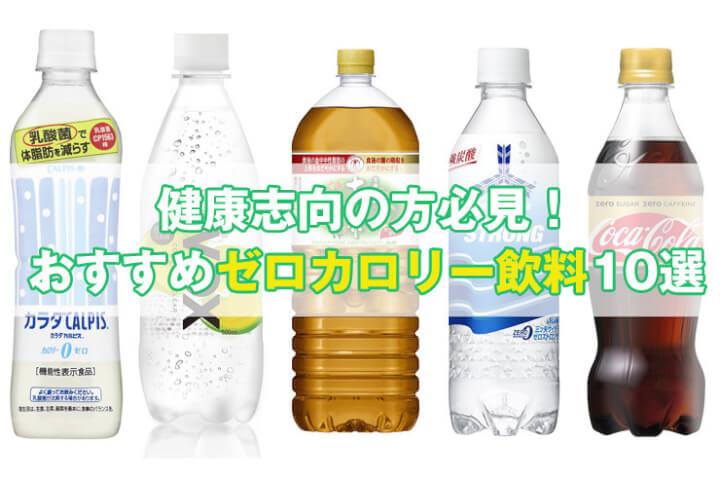 健康志向の方必見!おすすめゼロカロリー飲料10選|グビグビ飲める0カロリーまとめ