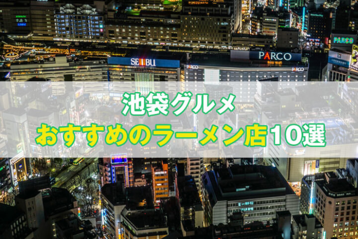 【池袋】おすすめラーメン店10選|おすすめグルメまとめ