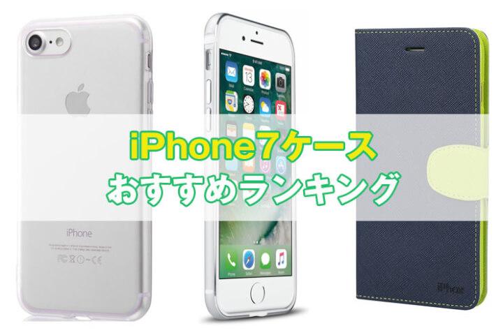 【最新】iPhone 7ケースおすすめ人気ランキング