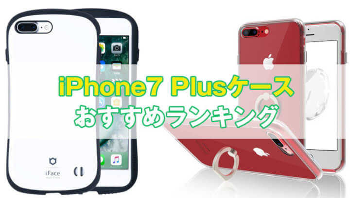 【最新】iPhone 7 Plusケースおすすめ人気ランキング