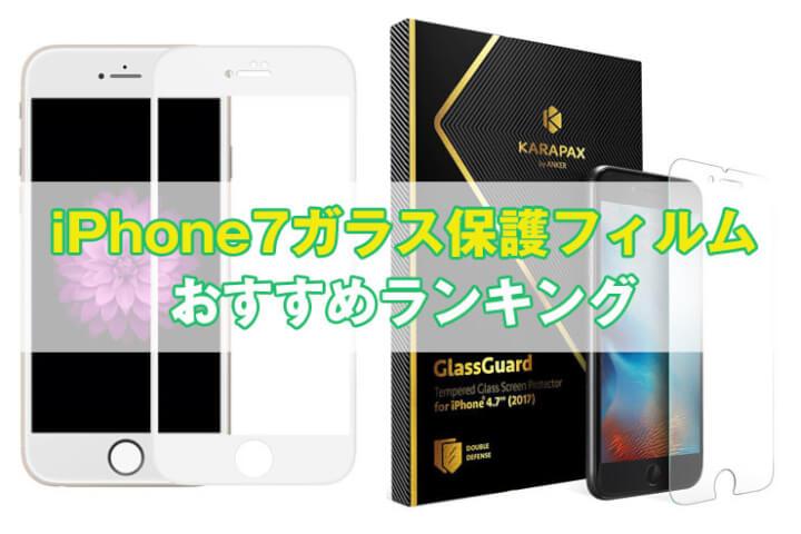 【最新】iPhone 7ガラス保護フィルムおすすめ人気ランキング|液晶保護フィルムまとめ