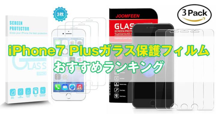 【最新】iPhone 7 Plusガラス保護フィルムおすすめ人気ランキング|液晶保護フィルムまとめ