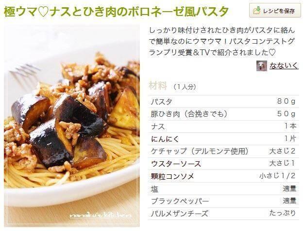 美味しいおすすめパスタレシピ10選|簡単パスタレシピまとめ