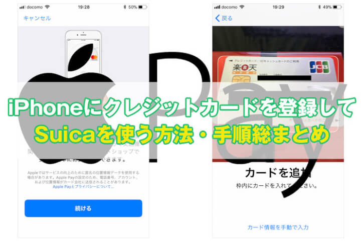 【Apple Pay×Suica】iPhoneにクレジットカードを登録してSuicaを使う方法・手順総まとめ