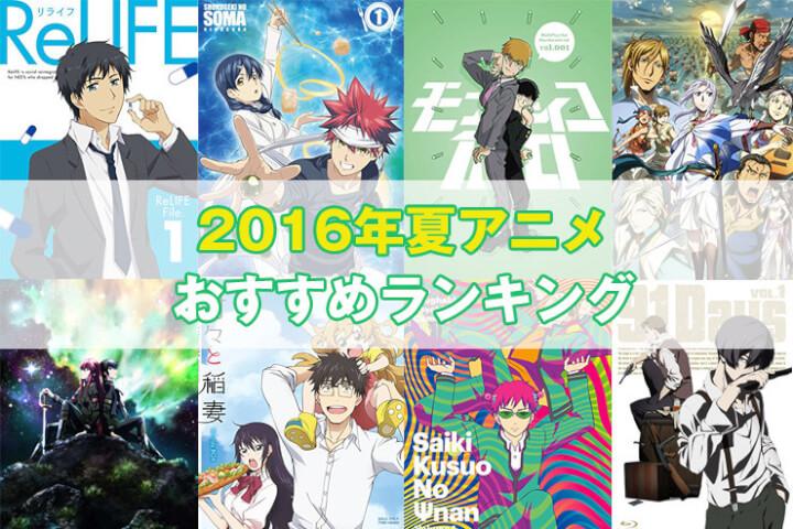【2016年】2016年夏アニメ(7~9月)おすすめ人気ランキング|どれが面白いかアニメ感想まとめ