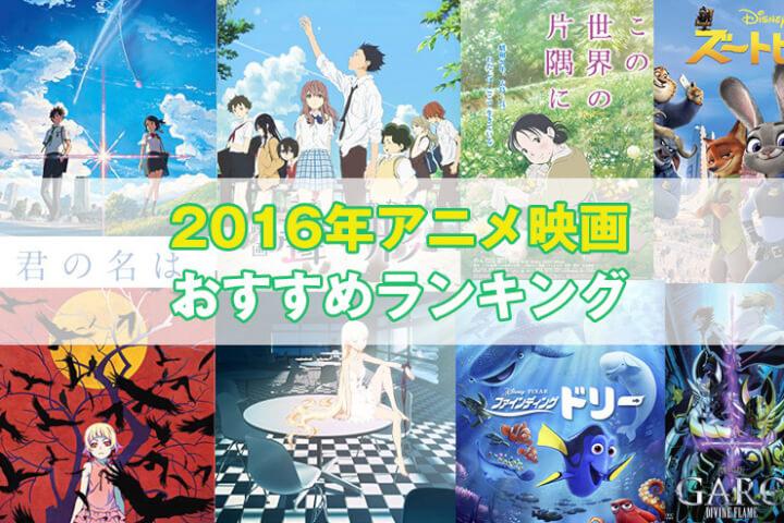 【2016年】アニメ映画おすすめ人気ランキング|どれが面白いかアニメ感想まとめ