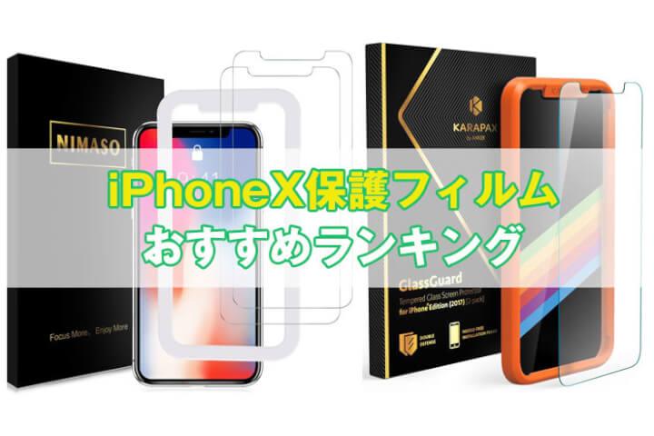 【最新】iPhone Xガラス保護フィルムおすすめ人気ランキング|液晶画面を傷から守ろう!