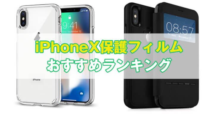 【最新】iPhone Xケースおすすめ人気ランキング|シンプルケースから手帳型まで厳選まとめ