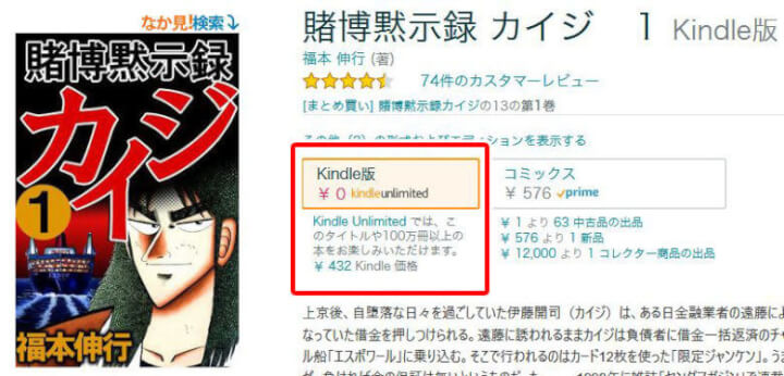 Kindle Unlimited対象の本を検索する