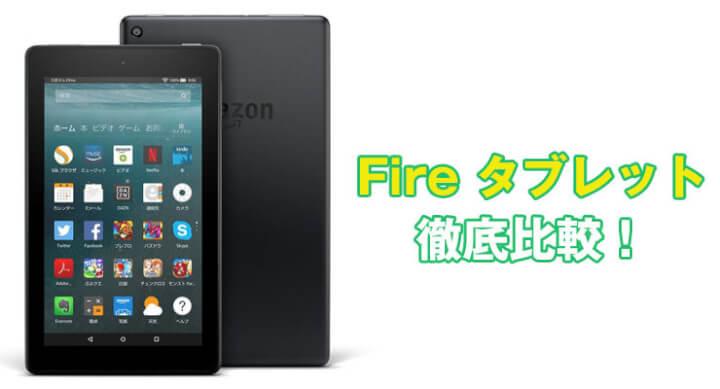 【最新】Fireタブレットのおすすめはどれ?Fire 7・HD 8 / 10を徹底比較!【Amazon】