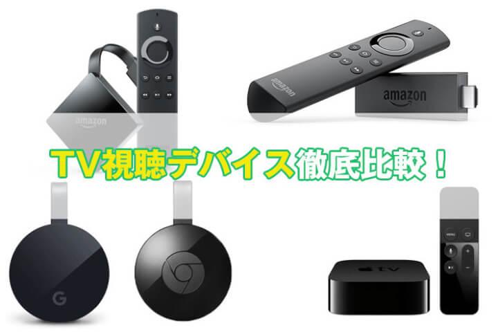 【最新】Fire TV Stick・Fire TV・Chromecast・Chromecast Ultra・Apple TVはどれを選べばいいか徹底比較!