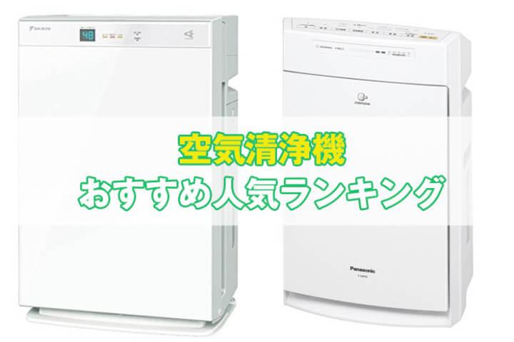 【最新】空気清浄機おすすめ人気ランキング|加湿機能・PM2.5対策まとめ