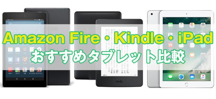 【比較】Amazon Fire・Kindle・iPadタブレット|おすすめはどれか徹底解説!