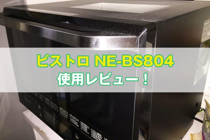 「ビストロ NE-BS804」レビュー!10分時短調理も可能な超便利なオーブンレンジ!【パナソニック】