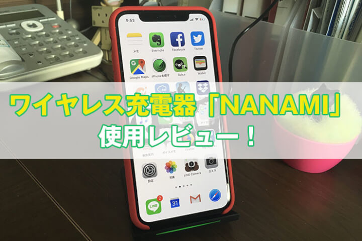 【iPhone X/8用】スタンド型ワイヤレス充電器「NANAMI Quick Charge 2.0」レビュー!