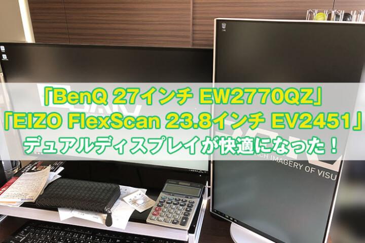【レビュー】「BenQ 27インチ EW2770QZ」と「EIZO FlexScan 23.8インチ EV2451」のデュアルディスプレイが快適だった